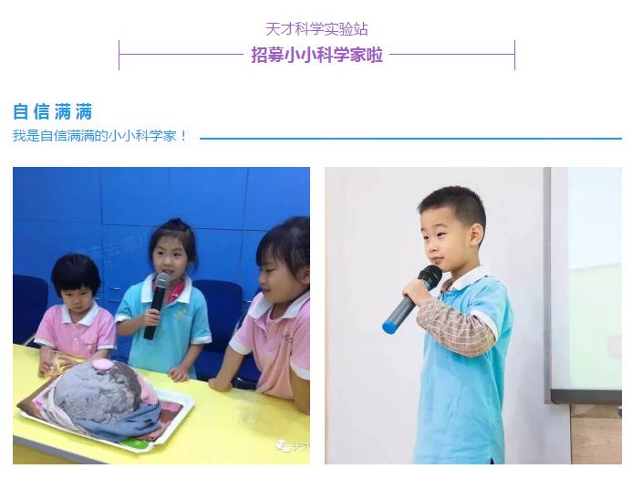 增强孩子综合能力,一起来成为小小科学家吧!
